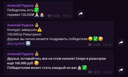 Конкурсы с денежными призами от 100000 до 500000 руб