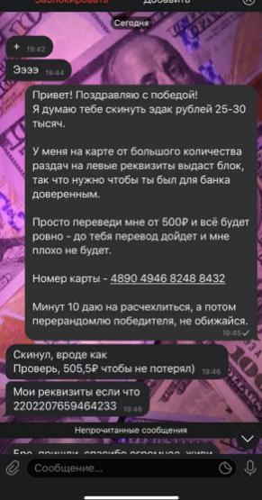 Для получения выигрыша нужно перевести 500 рублей