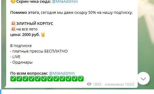 Доступ в вип-канал стоит 2000 рублей