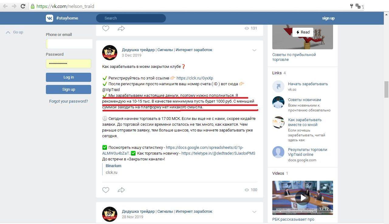 Группа трейдера Вконтакте