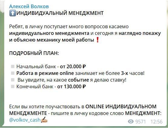 Каппер обещает увеличить банк с 20 000 до 130 000 рублей