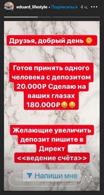 Каппер обещает увеличить банк с 20 000 до 180 000 рублей