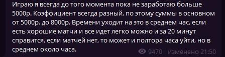 Каппер зарабатывает 5 000 рублей в час