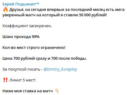 Платный прогноз стоит 1400 рублей