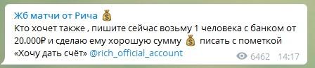 Раскрутка счета с банком от 20 000 рублей