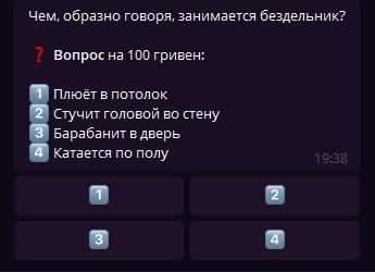 Вопрос на 100 грн