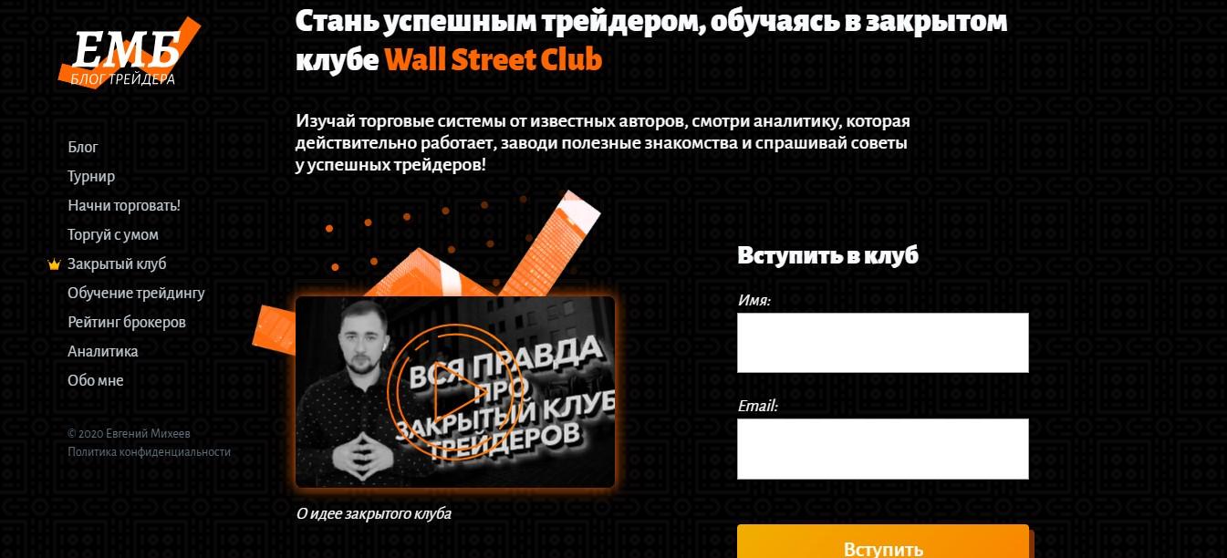 Михеев предлагает вступить в «Закрытый клуб»