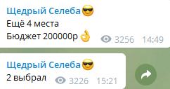 Розыгрыш 200 000 рублей