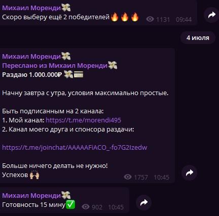 Розыгрыш с призовым фондом 1 000 000 рублей