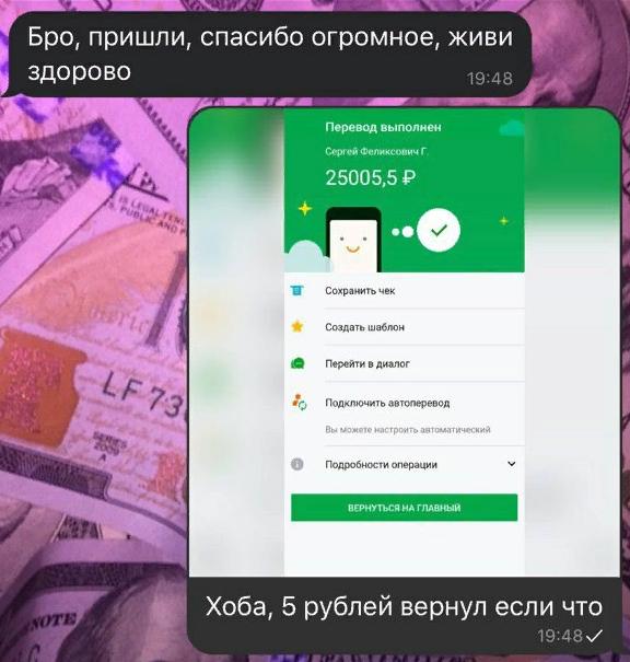 Скриншот перевода победителю