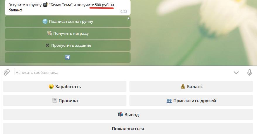 За подписку на канал обещают зачислить на канал 500 рублей