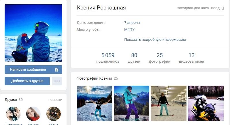 Ксения Роскошная - аккаунт VK