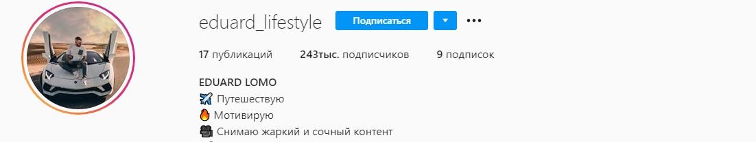 На страницу в Инстаграм подписано 283 тысячи человек
