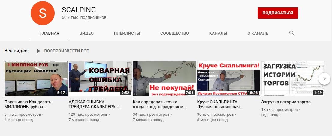 На канал YouTube подписано 60 тысяч пользователей
