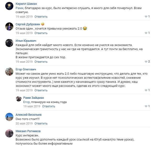 Отзывы в группе Вконтакте
