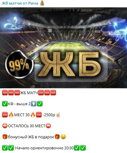 ЖБ матч