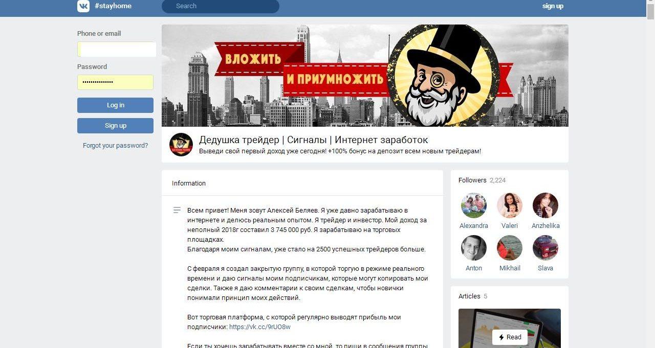Информация о группе Вконтакте