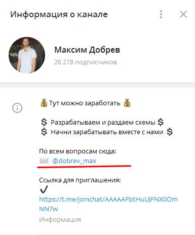 Контакт создателя канала