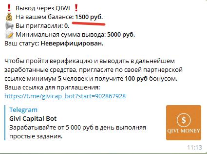 Минимальная суцмма для выовда 5000 рублей
