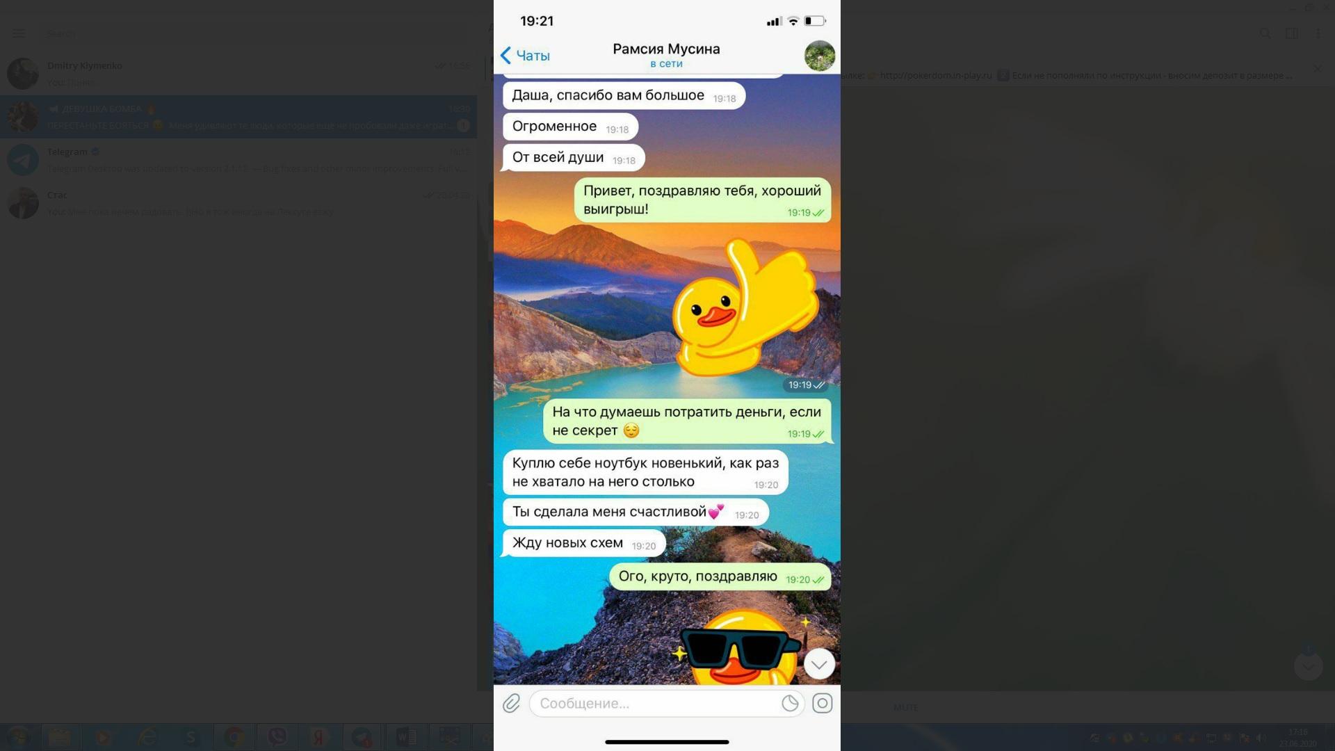 Скриншот диалога с победителем