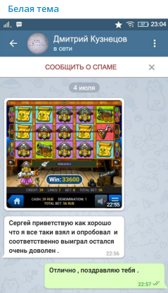 Скриншот диалога с подписчиком