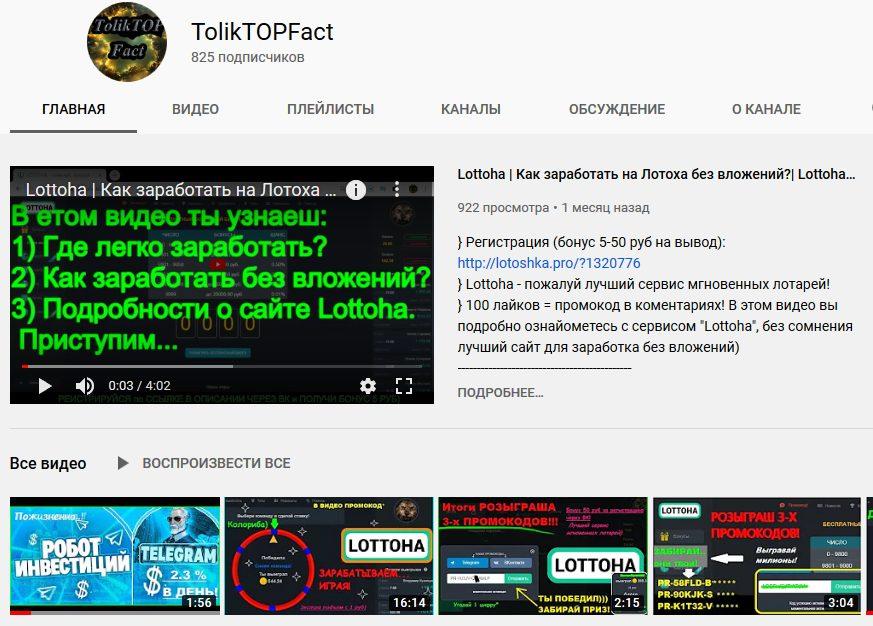 Ютуб-канал Лотоха