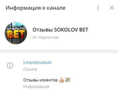 Телеграм-канал «Отзывы Sokolov BET»
