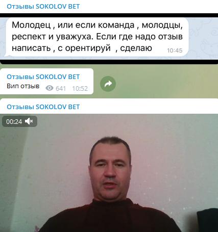 Отзывы о Sokolov BET созданы в формате видеообращения