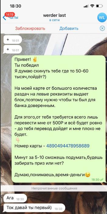 Чтобы получит выигрыш, нужно перевести 500 рублей