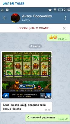 Скриншот с выигрышем
