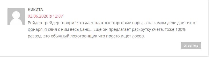 Отрицательный отзыв от пользователя под именем Никита
