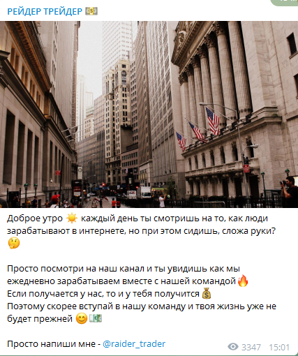Подписчик регистрируется на торговой платформе по предложенной Кириллом ссылке