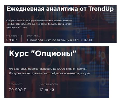 Стоимость пакетов начинается от 5 тысяч рублей