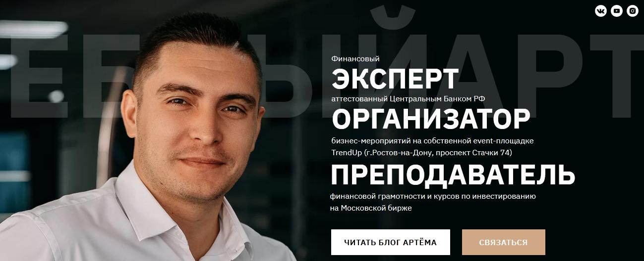 Сайт встречает новоприбывших портретом основателя