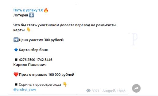 Цена участия в лотерее 300 рублей