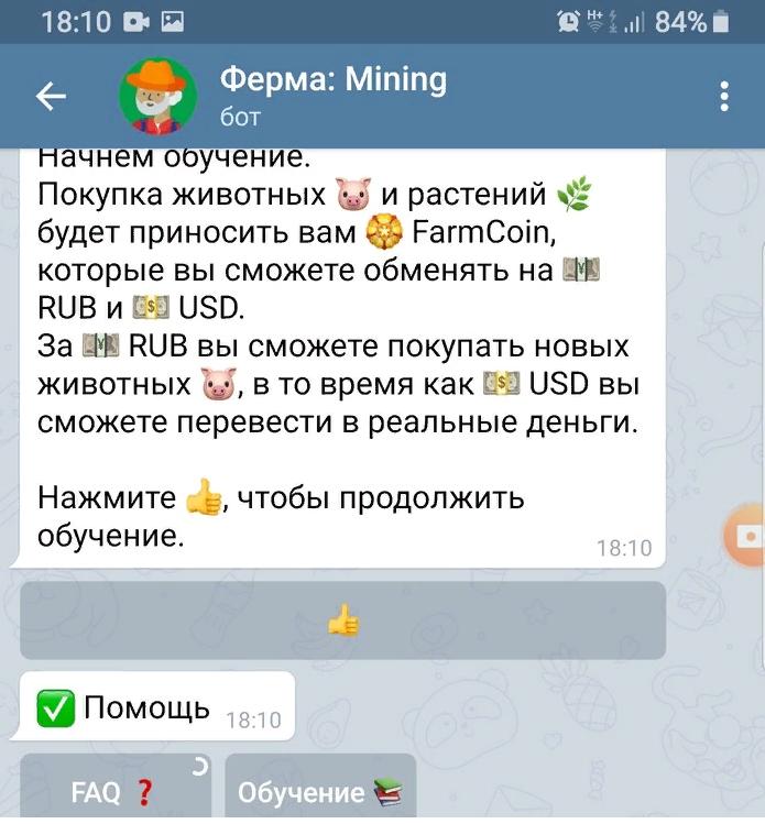 ферма майнинг телеграм
