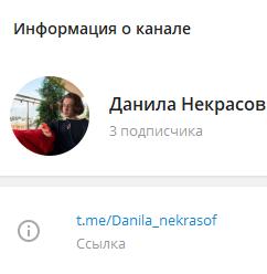 Канал Некрасова с 3 подписчиками
