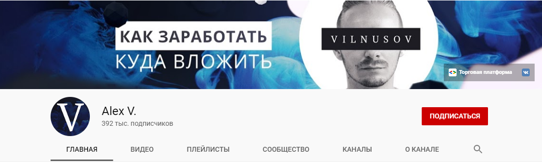Канал Вильнюсова на Ютубе