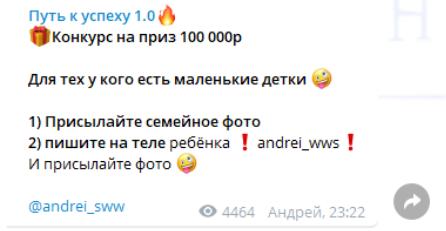 Конкурс с призом 100 000 рублей
