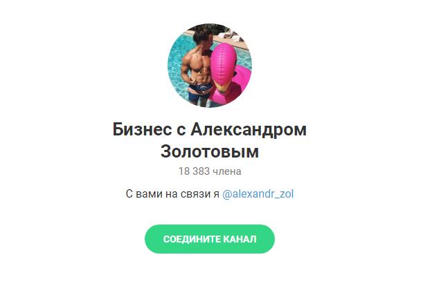 Контакты Александра Золотова