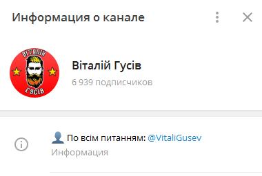 Контакты Виталия Гусева