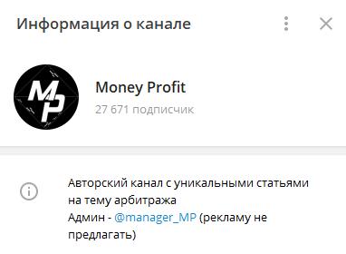 Малочисленность отзывов о Money Profit
