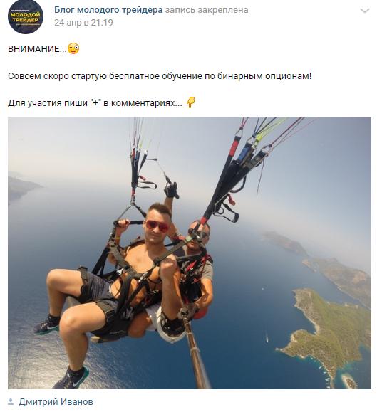 блог дмитрия иванова