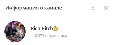 Негативные отзывы о Rich Bitch