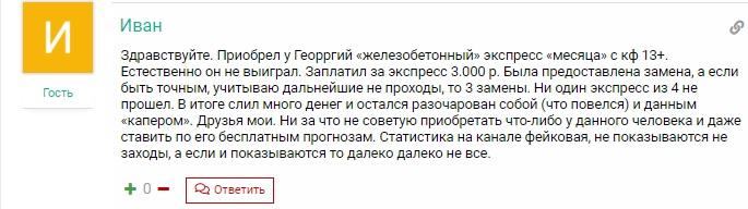 Отрицательный отзыв от Ивана