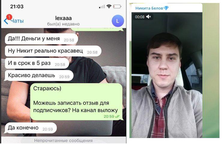 Отзывы о телеграм-канале Никиты Белова