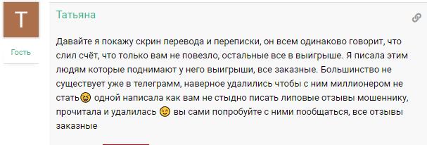 polzovateli-utverzhdayut-chto-nekrasovu-doveryat-nelzya
