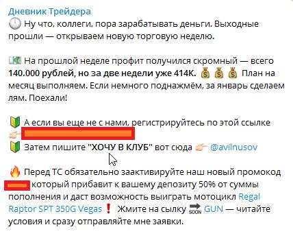 Телеграм-канал Вильнюсова активен