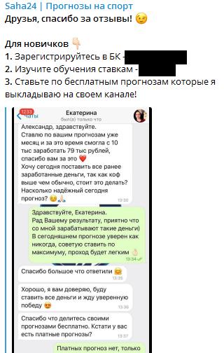 саха24-бк