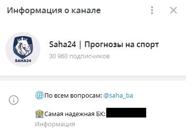 саха24 контакты